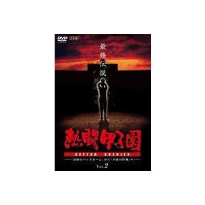 熱闘甲子園 最強伝説 vol.2 「奇跡のバックホーム」から「平成の怪物」へ [DVD] dss