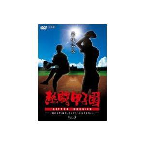 熱闘甲子園 最強伝説 vol.3 -「北の王者」誕生、そして「ハンカチ世代」へ- [DVD]