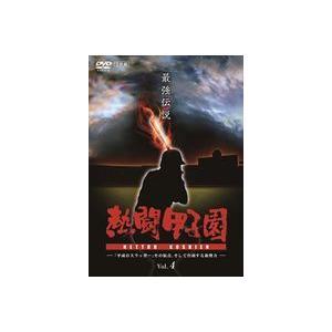 熱闘甲子園 最強伝説 vol.4 ― 平成のスラッガー その原点、そして台頭する新勢力― [DVD] dss