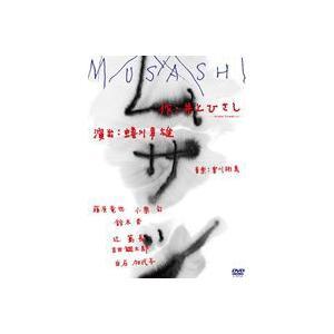 ムサシ [DVD]|dss
