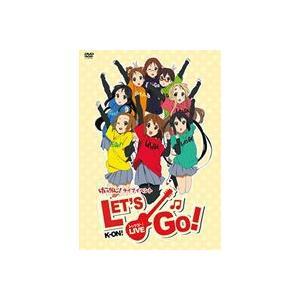 けいおん! ライブイベント 〜レッツゴー!〜 DVD [DVD]|dss