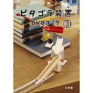 ピタゴラ装置 DVDブック3 [DVD] dss