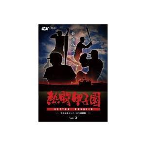 熱闘甲子園 最強伝説Vol.5 -史上最強メンバーの全国制覇- [DVD] dss
