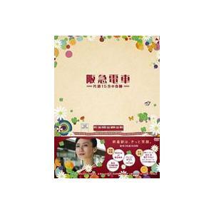 阪急電車 片道15分の奇跡 特別版 [DVD]|dss