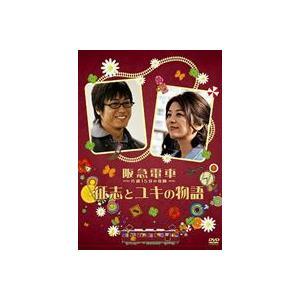 阪急電車 片道15分の奇跡 征志とユキの物語 [DVD]|dss