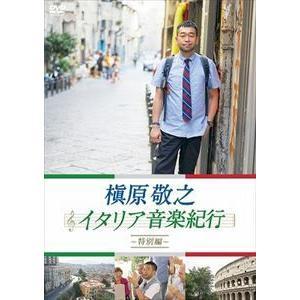 槇原敬之 イタリア音楽紀行〜特別編〜 [DVD]|dss