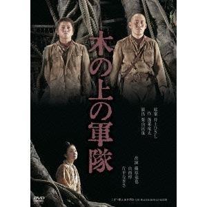 木の上の軍隊 [DVD]|dss