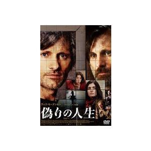 偽りの人生 [DVD]|dss