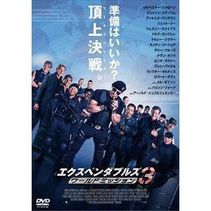 エクスペンダブルズ3 ワールドミッション [DVD]|dss