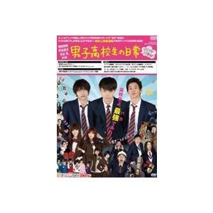 男子高校生の日常 DVD グダグダ・エディション [DVD]|dss