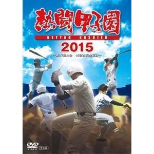 熱闘甲子園 2015 [DVD] dss