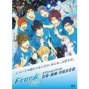 Free!-Eternal Summer-スペシャルイベント 岩鳶・鮫柄 合同文化祭 [DVD]|dss