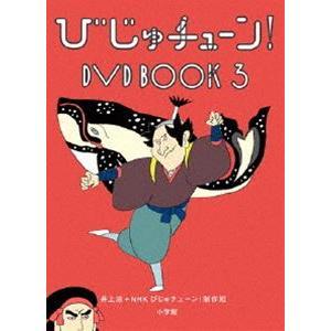 びじゅチューン! DVD BOOK3 [DVD]|dss