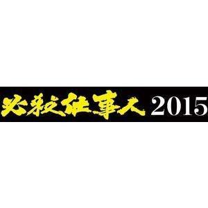 必殺仕事人2015 [DVD]|dss