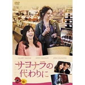 サヨナラの代わりに [DVD]|dss