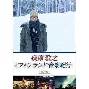 槇原敬之 フィンランド音楽紀行〜特別編〜 [DVD]|dss