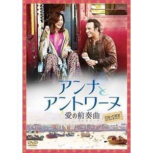 アンナとアントワーヌ 愛の前奏曲 [DVD]|dss