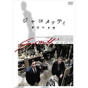 ジャコメッティ 最後の肖像 [DVD]|dss