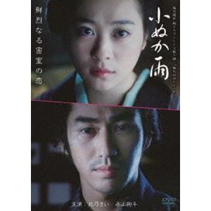 小ぬか雨 [DVD]|dss