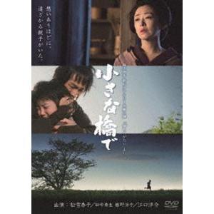 小さな橋で [DVD]|dss