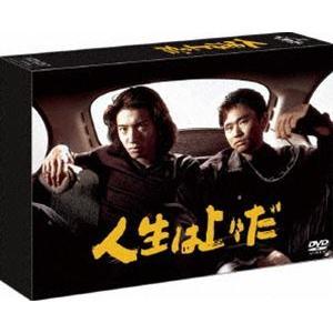 人生は上々だ DVD-BOX [DVD] dss