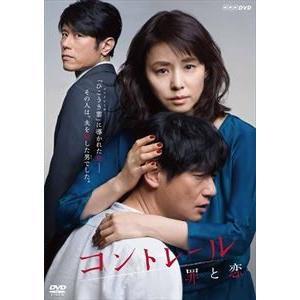コントレール〜罪と恋〜 DVD-BOX [DVD] dss