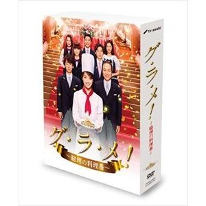 グ・ラ・メ!〜総理の料理番〜 DVD BOX [DVD] dss