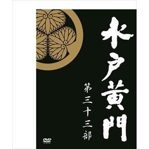水戸黄門 第33部 DVD-BOX [DVD]|dss