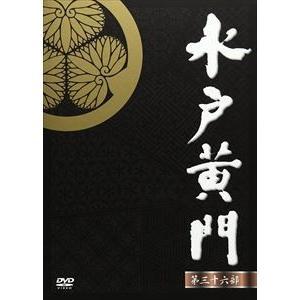 水戸黄門 第36部 DVD-BOX [DVD]|dss