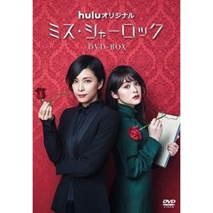 ミス・シャーロック/Miss Sherlock [DVD]|dss