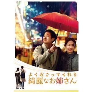 よくおごってくれる綺麗なお姉さん<韓国放送版> DVD-BOX1 [DVD]|dss