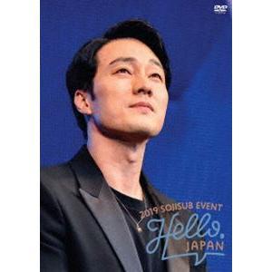 ソ・ジソブ/2019 SOJISUB EVENT Hello,JAPAN [DVD]|dss