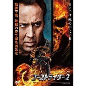 【おトク値!】 ゴーストライダー2 DVD [DVD]|dss