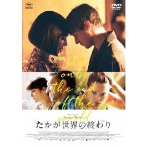 たかが世界の終わり [DVD]|dss