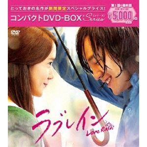 ラブレイン<完全版>コンパクトDVD-BOX[期間限定スペシャルプライス版] [DVD]|dss