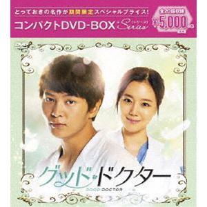 グッド・ドクター コンパクトDVD-BOX[期間限定スペシャルプライス版] [DVD] dss