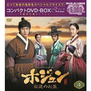 ホジュン〜伝説の心医〜 コンパクトDVD-BOX4<本格時代劇セレクション> [DVD]