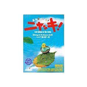 NHKプチプチアニメ ニャッキ! ニャッキ夏の海へ篇 [DVD]|dss