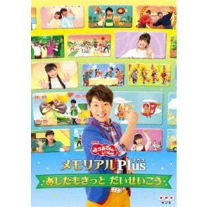 おかあさんといっしょ メモリアルPlus(プラス)〜あしたもきっと だいせいこう〜 [DVD] dss