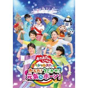 NHK おかあさんといっしょ スペシャルステージ からだ!うごかせ!元気だボーン! [DVD]|dss