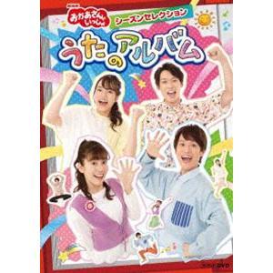 NHK「おかあさんといっしょ」シーズンセレクション うたのアルバム [DVD] dss