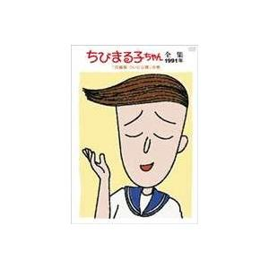 ちびまる子ちゃん全集1991 「花輪邸 ついに公開」の巻 [DVD]|dss