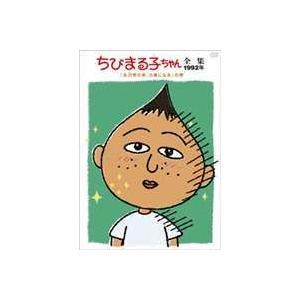 ちびまる子ちゃん全集1992 「永沢君の家、火事になる」の巻 [DVD] dss