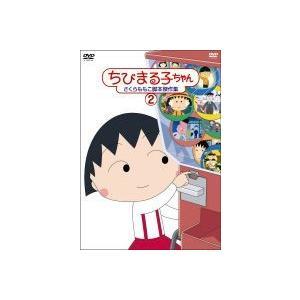ちびまる子ちゃん さくらももこ脚本傑作集(2) [DVD]|dss