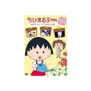 ちびまる子ちゃん さくらももこ脚本集 「まる子 カンニングをする」の巻 [DVD]|dss