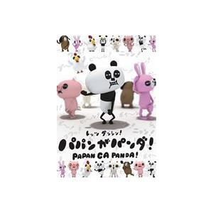 パパンがパンダ! [DVD]|dss