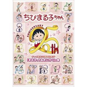 ちびまる子ちゃん テレビ放送25周年記念SP まる子、さぬきに行く の巻 [DVD]|dss