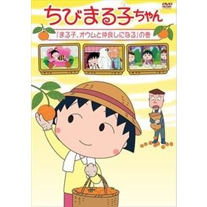 ちびまる子ちゃん「まる子、オウムと仲良しになる」の巻 [DVD]|dss