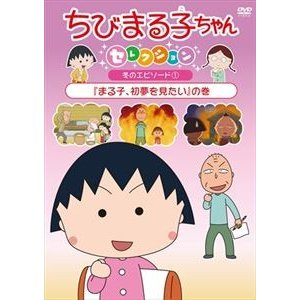 ちびまる子ちゃんセレクション『まる子、初夢を見たい』の巻 [DVD]|dss