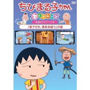 ちびまる子ちゃんセレクション『男子たち、男気を競う』の巻 [DVD]|dss